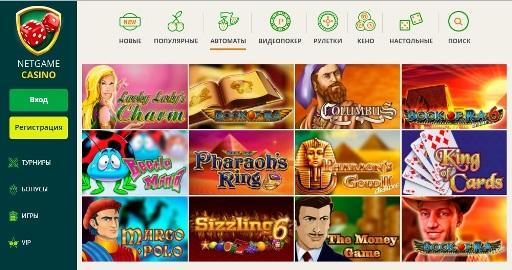 netgame Рулетка в казино НетГейм