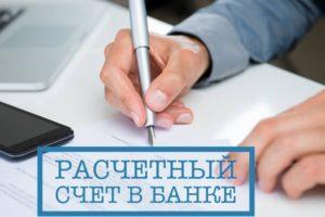 v-kakom-banke-luchshe-otkryt-raschetnyj-schet-dlja-ooo-1-300x200 Для чего ИП нужно открывать расчётный счёт?