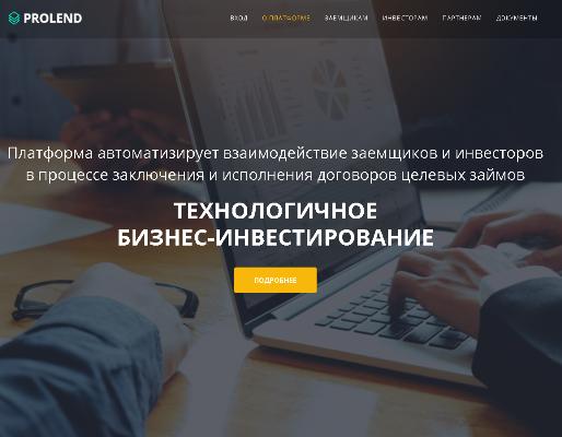 34 Инвестиционная онлайн платформа PROLEND - особенности и возможности для бизнеса