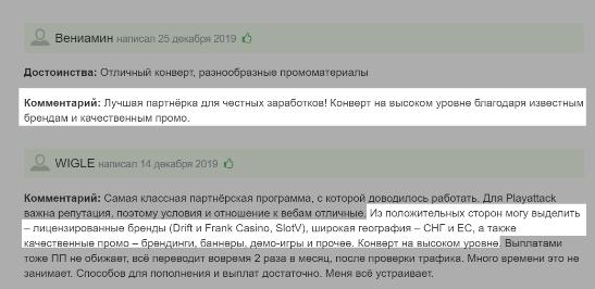 image5 PlayAttack – обзор одной из самых авторитетных гемблинг-партнерок Рунета