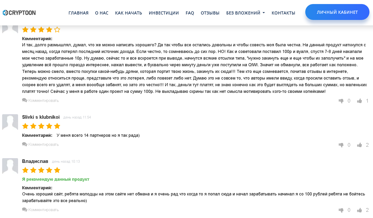 2otzivi CRYPTOON - компания, предлагающая новый вид заработка в криптовалютном рынке