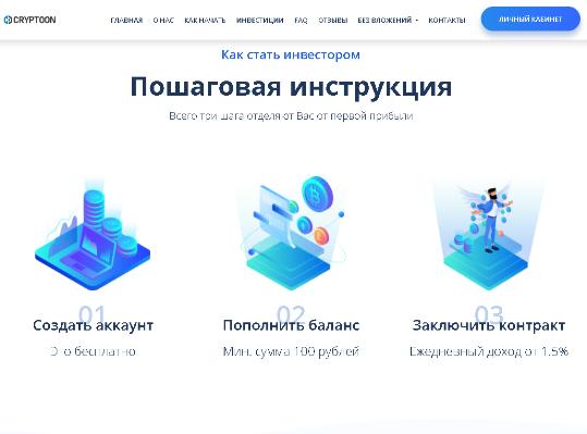kak-stat-invest CRYPTOON - компания, предлагающая новый вид заработка в криптовалютном рынке